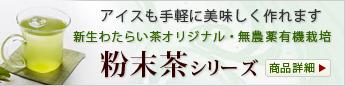 無農薬 有機栽培粉末茶シリーズ