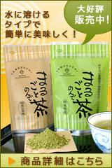 無農薬有機栽培 まるごとのんで茶